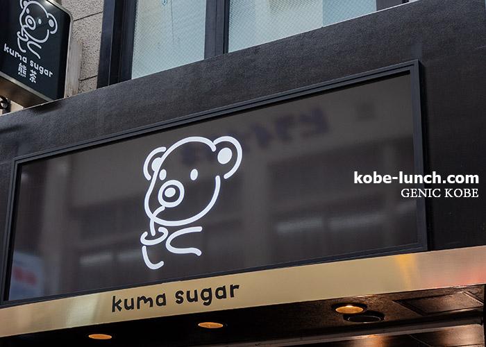 KUMA SUGAR 熊茶