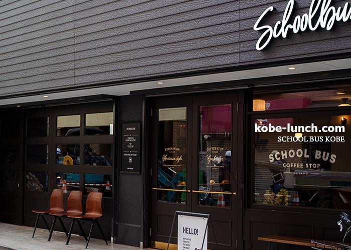 スクールバスコーヒーストップ神戸元町店