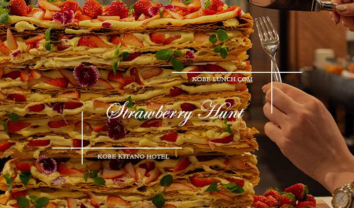 神戸北野ホテルのナイトデザートブッフェ Strawberry hunt