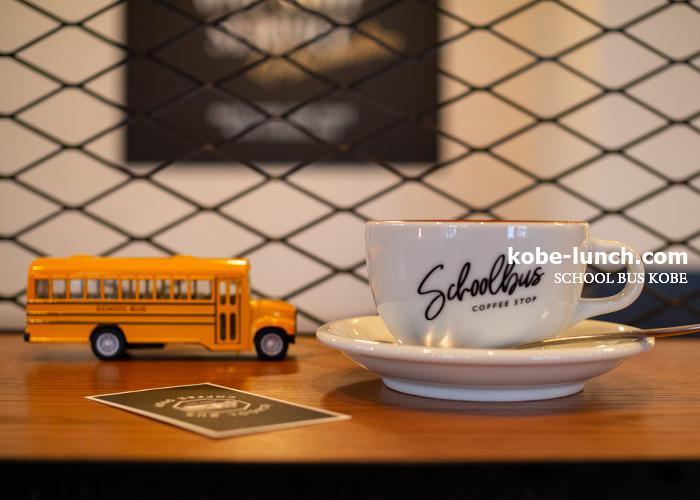 スクールバスコーヒーストップ