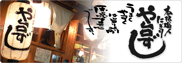 寿司居酒屋 や台ずし JR灘駅前町がオープン