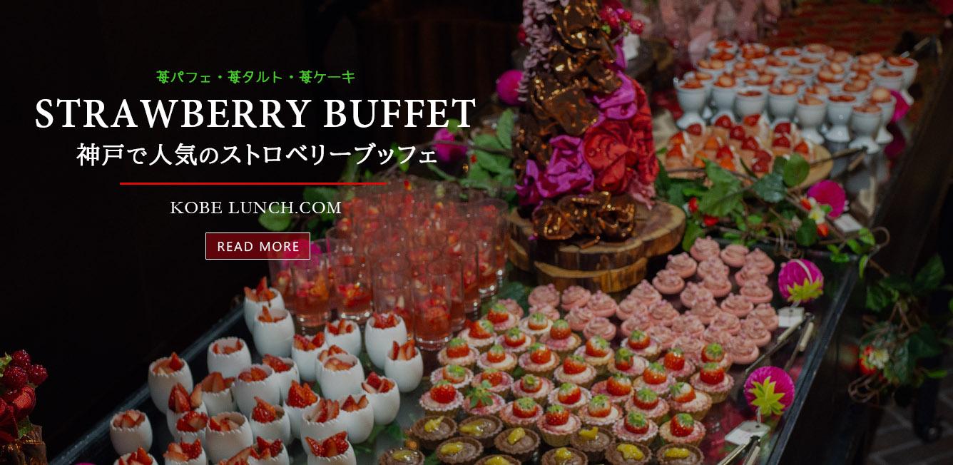 神戸で人気のストロベリーブッフェ