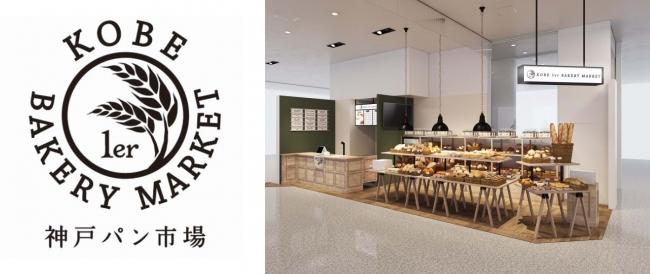 神戸プルミエベーカリーマーケット