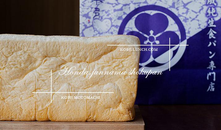 本多 神戸元町店の熟成純生食パン