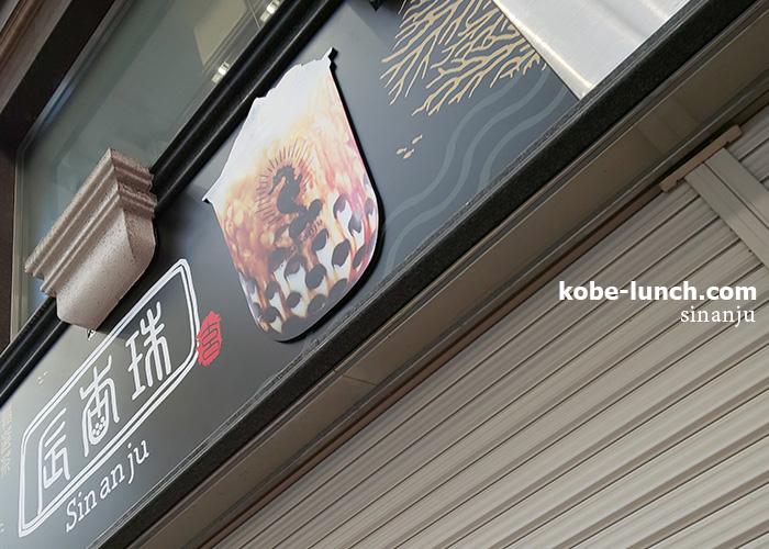 シンアンジュ神戸元町