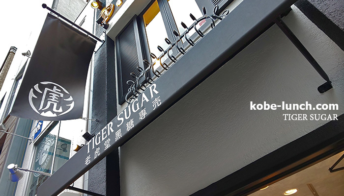 タイガーシュガー神戸店