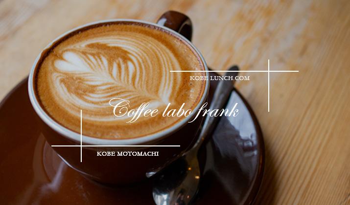 Coffee LABO frank(コーヒーラボフランク