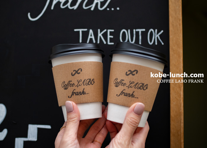 Coffee LABO frank神戸