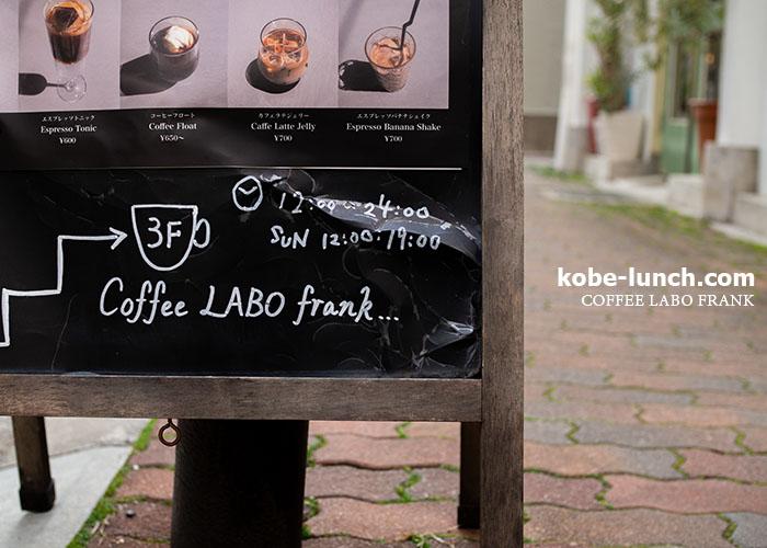 コーヒーラボフランク 看板