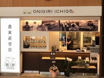 ONIGIRI ICHIGO西宮阪神甲子園
