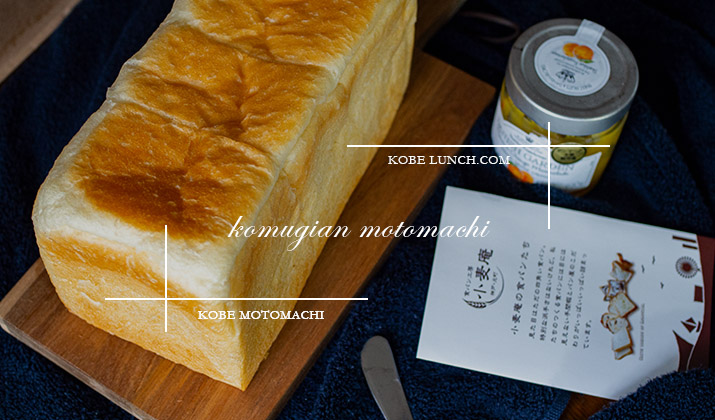 神戸元町 パン工房 小麦庵