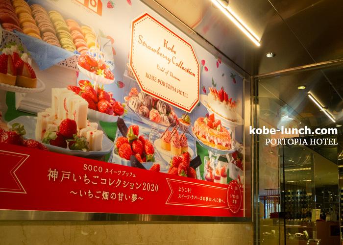 ポートピアホテル 神戸いちごコレクション