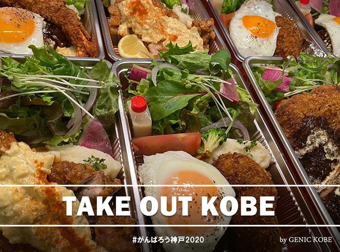 洋食クアトロ テイクアウト