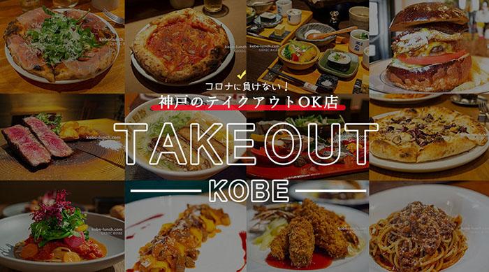 神戸でテイクアウトランチメニュー・弁当販売がある飲食店まとめ