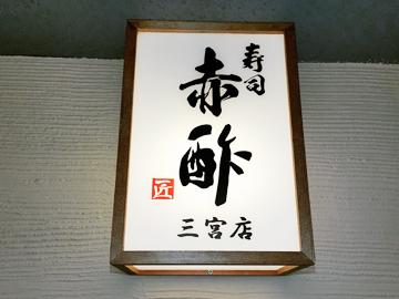 寿司赤酢三宮店