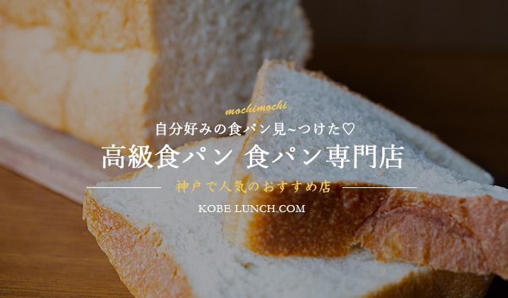 神戸の高級食パン・食パン専門店まとめ