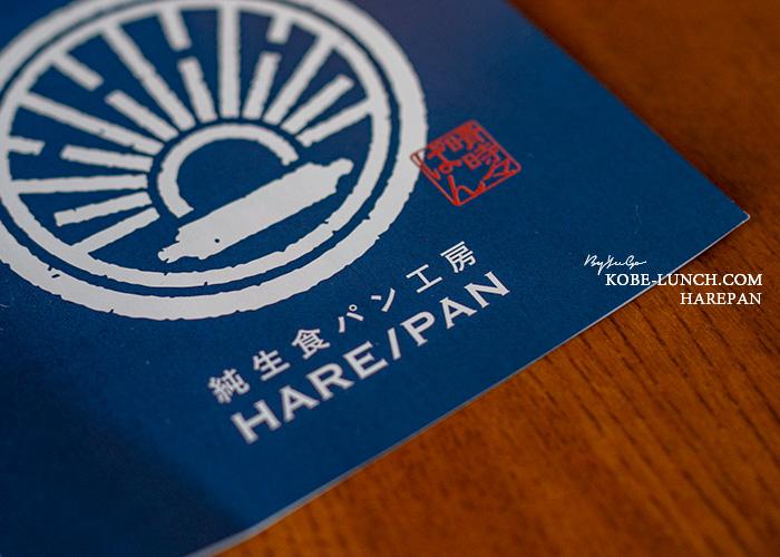 HARE/PAN ハレパン神戸三宮