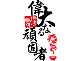 博多豚骨 偉大なる頑固者】神戸元町駅前店
