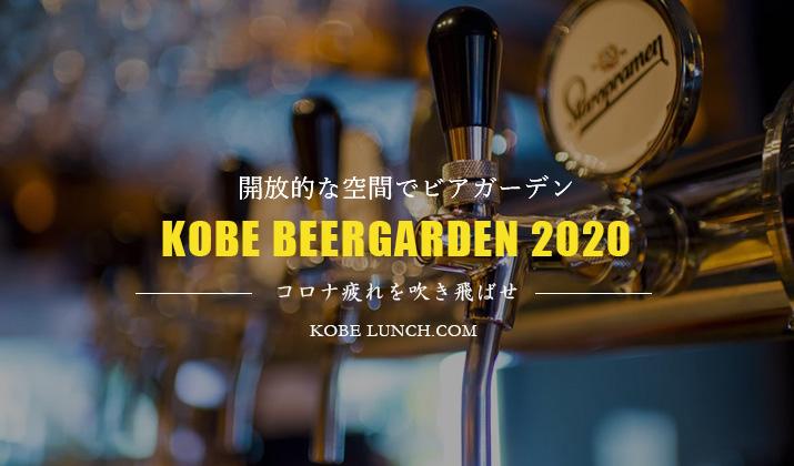 神戸で開催される人気ビアガーデン2020まとめ