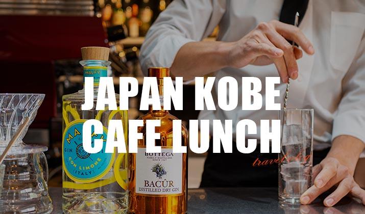 動画で神戸おしゃれカフェ巡り