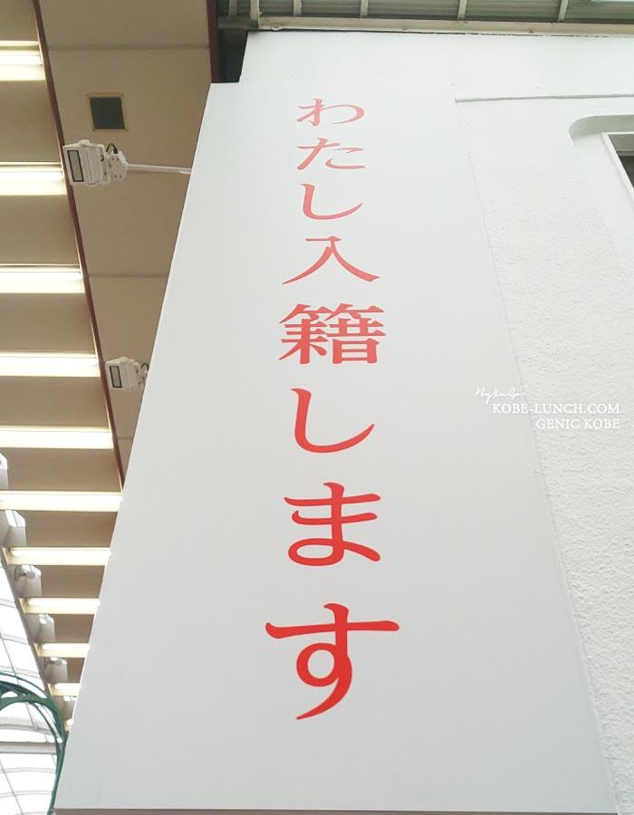 わたし入籍します 神戸元町店