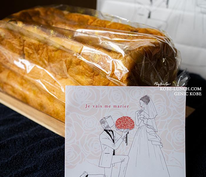 わたし入籍します 食パン