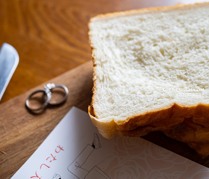 わたし入籍します神戸 食パン