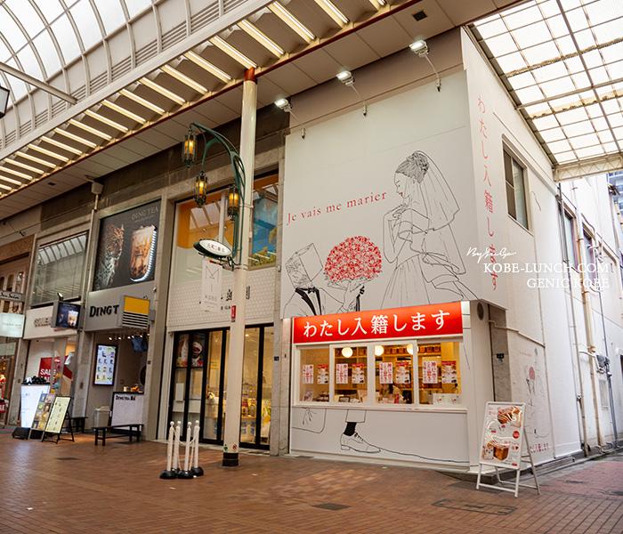 わたし入籍します 神戸元町店 外観