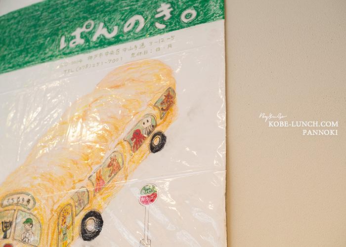 ぱんのき神戸