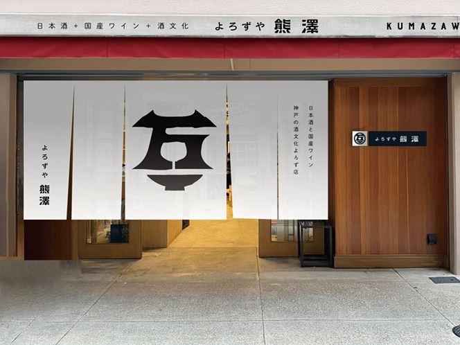 よろずや熊澤 神戸三宮