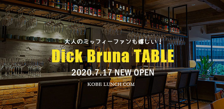 Dick Bruna TABLE 神戸元町
