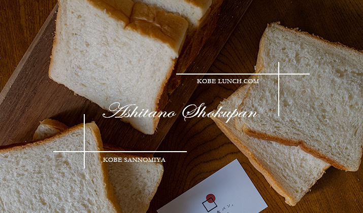 明日の食パン 神戸三宮