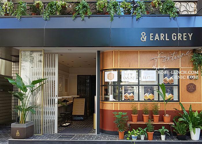 & EARL GREY 神戸本店