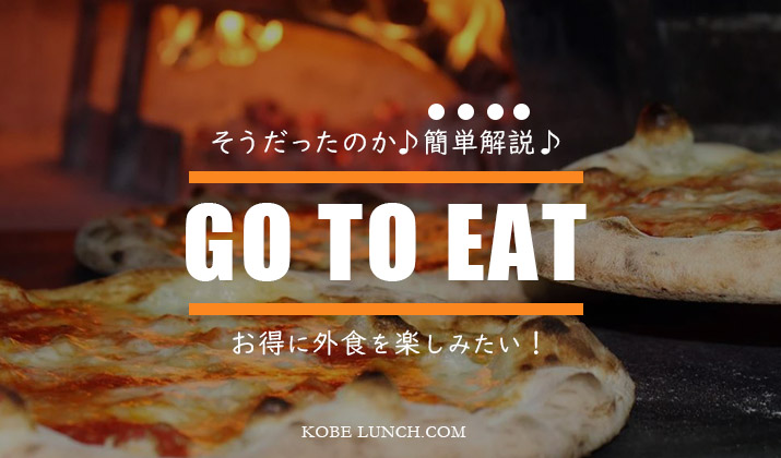Go To Eatキャンペーン ロゴ