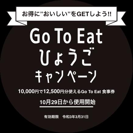 Go To Eat ひょうごキャンペーン