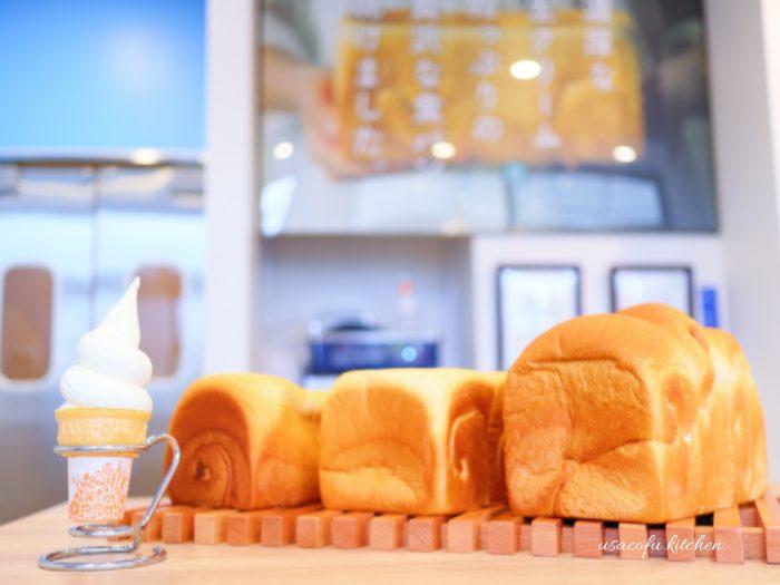 生クリーム食パン専門店 ふんわり 西神南