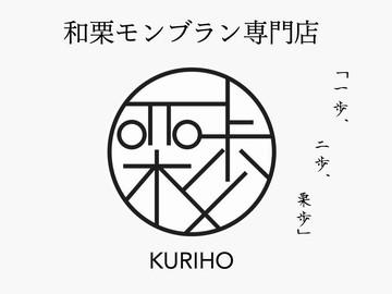 栗歩(KURIHO)神戸三宮店