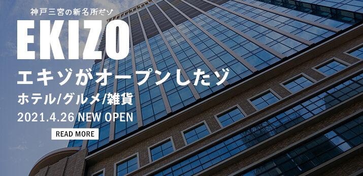 神戸三宮阪急ビル ekizo