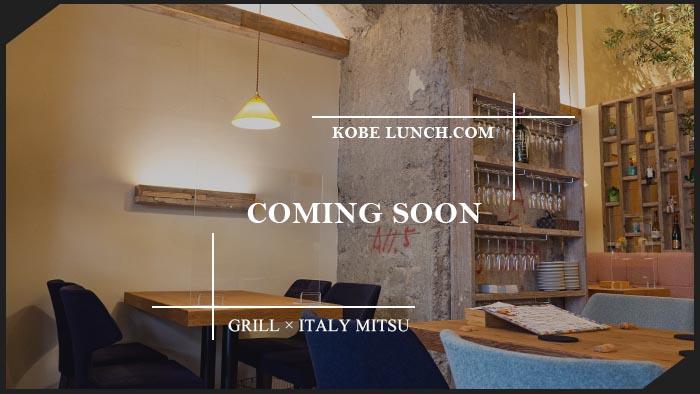 GRILL × ITALY MITSU