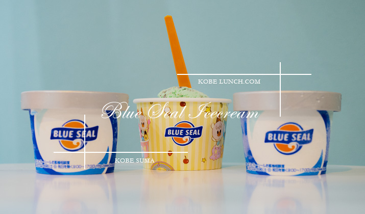 BLUESEALアイスクリーム神戸須磨