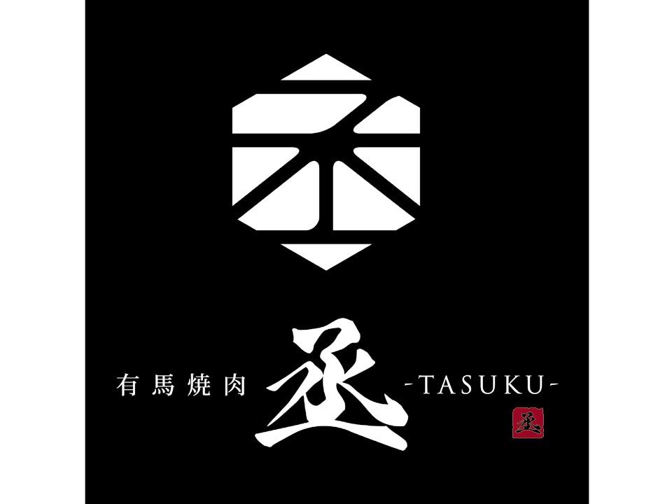 有馬焼肉~丞~TASUKU