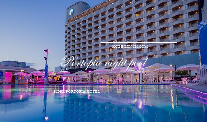 神戸ポートピアホテルのナイトプールに行きました