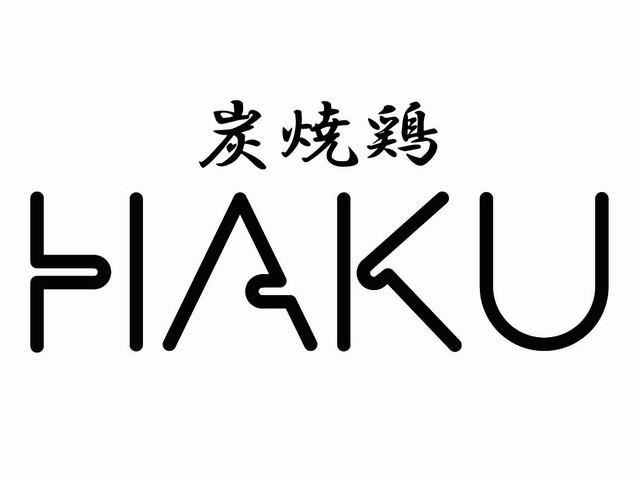 【炭焼鶏HAKU】神戸三宮にオープン!